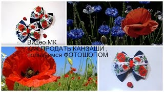 Как продать канзаши ,пользуемся фотошопом(Мои видео ВСЕ https://www.youtube.com/channel/UCz6OBujZ2AI3aaZn1hJl1sw/videos Я в Одноклассниках https://ok.ru/profile/570222294193 ГРУППА В ..., 2016-09-02T10:18:43.000Z)