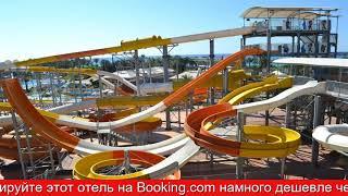 Обзор отеля Pegasos World в Сиде Турция