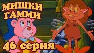 Приключения мишек Гамми - 46 серия - Весели меня / Мишки TV