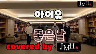 뮤지컬 배우들의 아이유 '좋은날' covered by …