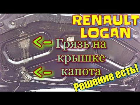 Доработка Рено Логан. МЕНЬШЕ ГРЯЗИ ПОД КАПОТОМ / Renault Logan. LESS DIRT UNDER THE HOOD