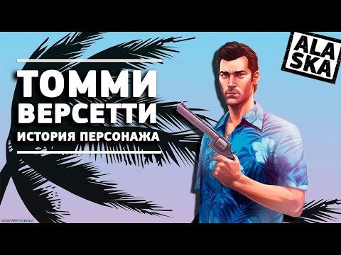Уникальный транспорт GTA Vice City feat. 7Works