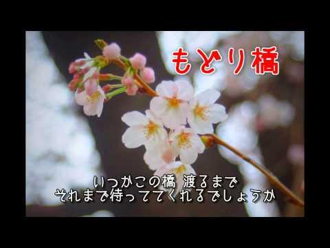 もどり橋 ( 吉田真梨 ) 自作伴奏cover / 歌:takimari