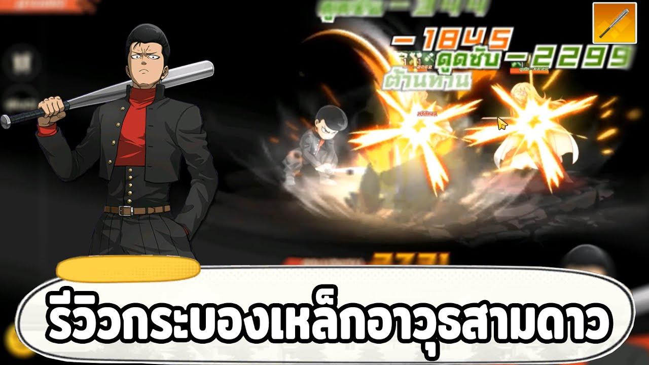 รีวิวกระบองเหล็กอาวุธสามดาว กับการไล่ตีไม่จำกัดครั้ง ONE PUNCH MAN: The Strongest