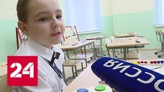 Новый корпус школы в Солнцеве станет настоящим спасением для родителей - Россия 24