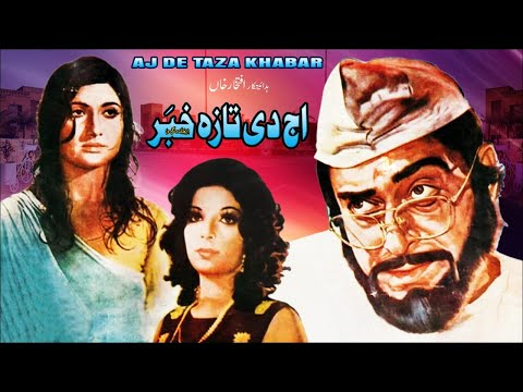AAJ DI TAZA KAHBAR - YOUSAF KHAN & ASIYA - OFFICIAL FULL MOVIE
