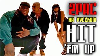 Скачать 2pac Tupac Hit Em Up Dirty Cover By ALEKS Перевод Кавер