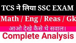 SSC Selection post Phase 6 Exam || 16 Jan 2018 || Analysis