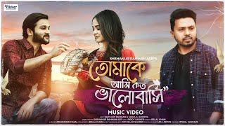 Tomake Proyojon Belal Khan Mp3 Song Download
