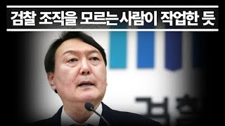 보면 볼수록 이상해..검찰 조직 모르는 사람이 작업한 듯 반박...김웅도 입장 발표