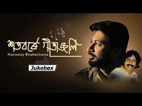 Shatabarshe Geetanjali | Bengali Rabindra Sangeet Audio Jukebox | Manomay Bhattacharya
