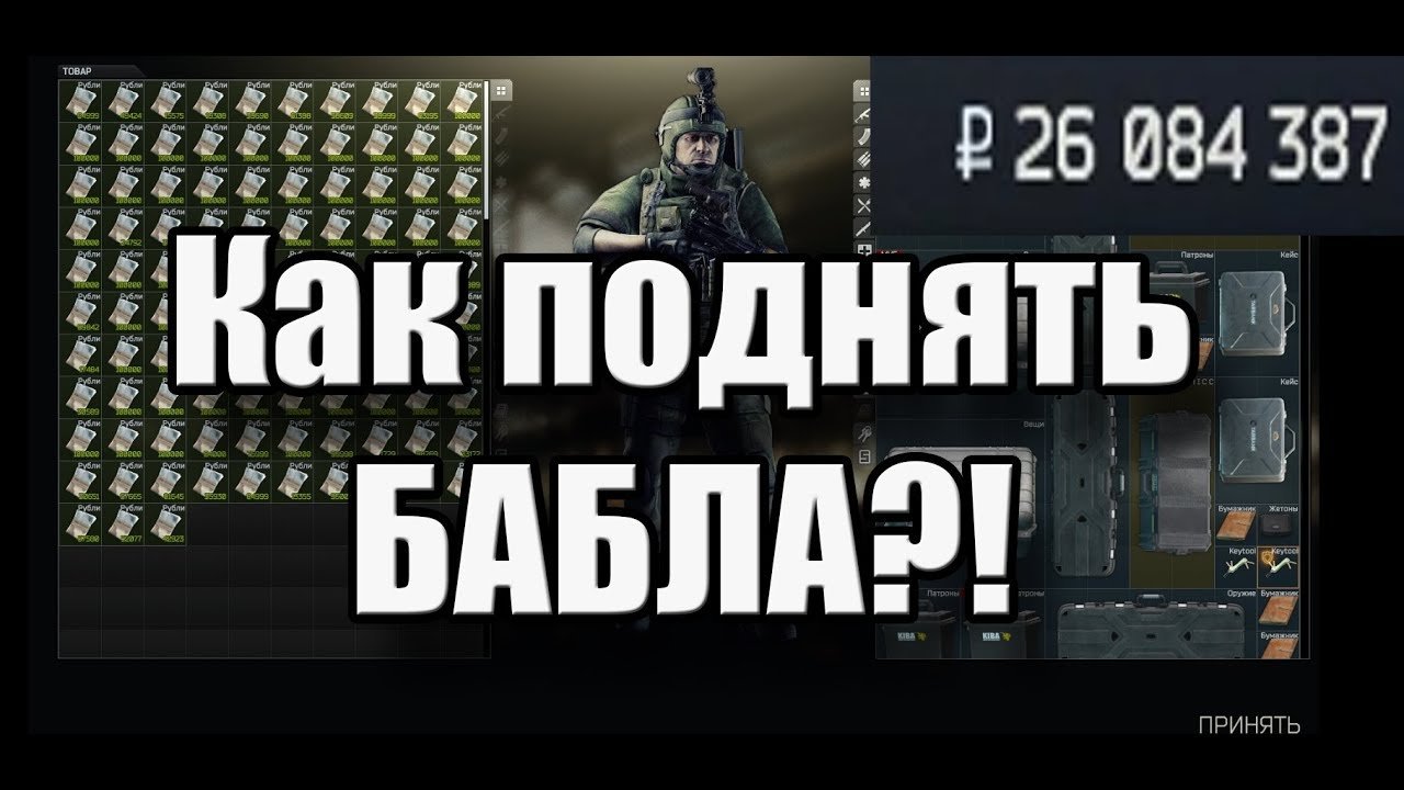 Как заработать денег в Таркове? (Escape from Tarkov)