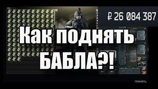 Я Хочу Заработать Денег Быстро и Реально. Как в Таркове? (Escape From Tarkov)