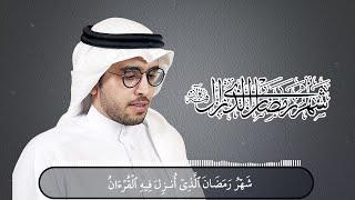 تلاوة جميلة للقارئ انور محمد | شهر رمضان الذي أنزل فيه القرآن