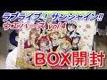 ラブライブ!ウエハースvol.4 BOX(箱買い)開封で予想外の結果が!?【ラブライブ!サ…