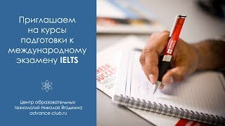 Приглашаем на курсы подготовки к международному экзамену IELTS. 6+