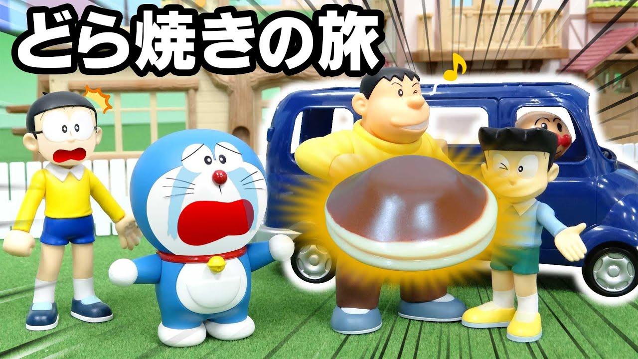 【ドラえもん】ドラえもんのどら焼き探しの旅 おもちゃ アニメ