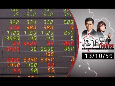 เจาะลึกทั่วไทย 13/10/59 : ตลาดหุ้นไทยปั่นป่วนร่วงเกือบ 100 จุด...ส่งสัญญาณอะไร ?