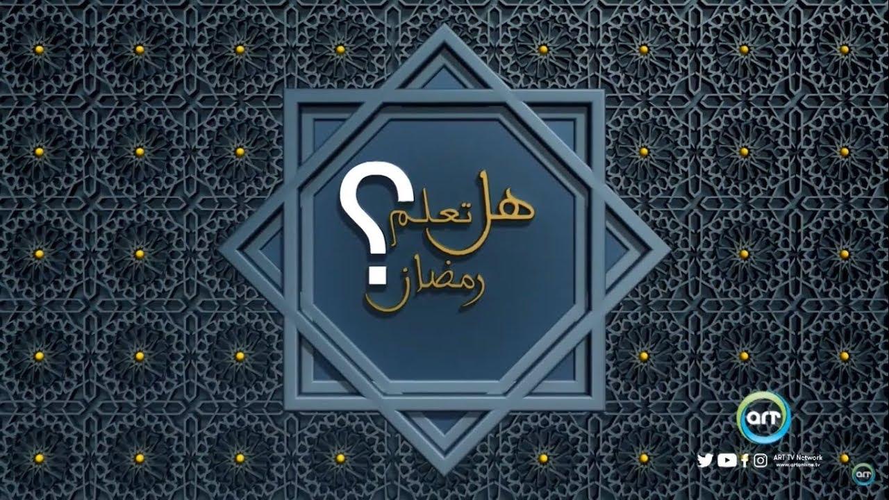 هل تعلم رمضان في أي سنة فرض الصيام Youtube