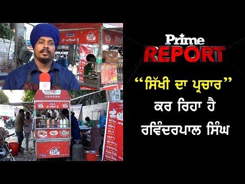 Prime Report 88 Ravinderpal Singh-Serving Sikhism in Different Way
