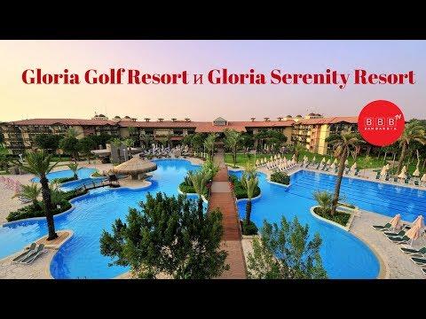 Честный обзор отелей Gloria Golf Resort и Gloria Serenity Resort (Турция, Белек)