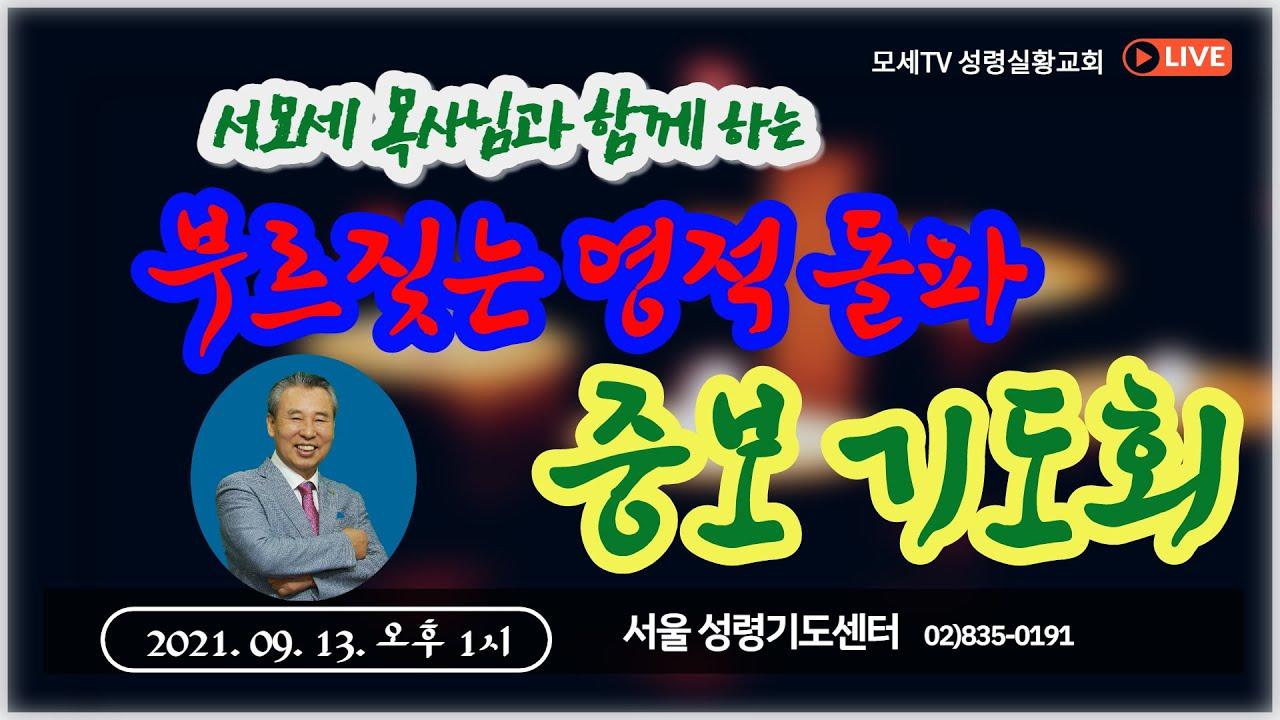 20210913 오후 1시 월요 부르짖는 중보기도회, 서울 성령기도센터