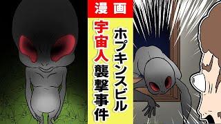 米国で起きた恐ろしい『UFO宇宙人襲撃事件』を漫画にしてみた!