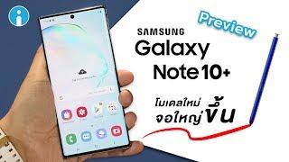 พรีวิว Samsung Galaxy Note10+ โมเดลใหม่ จอใหญ่ขึ้น