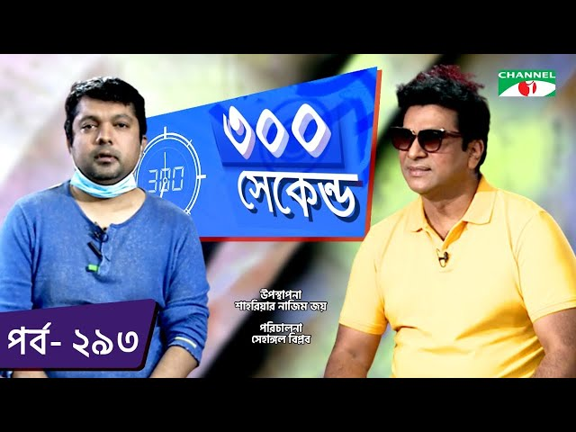 ৩০০ সেকেন্ড | Shahriar Nazim Joy | Danny Sidak | Celebrity Show | EP 293 | Channel i TV