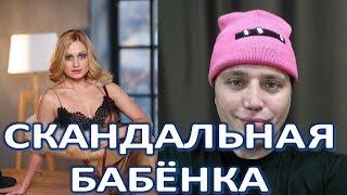 Мишулина сама себя закапывает в скандале с Тимуром Еремеевым  (19.02.2018)