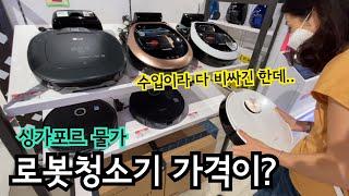 로봇청소기를 사러 갔는데 가격이? 싱가포르 물가 이민생…