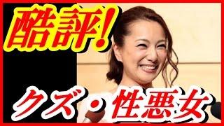 女優・タレントとして活躍する「三船美佳」(34)の名前を検索すると、 ...