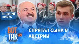 Коля Лукашенко посмотрел фильм блогера Нехта? / Вечерний шпиль #31