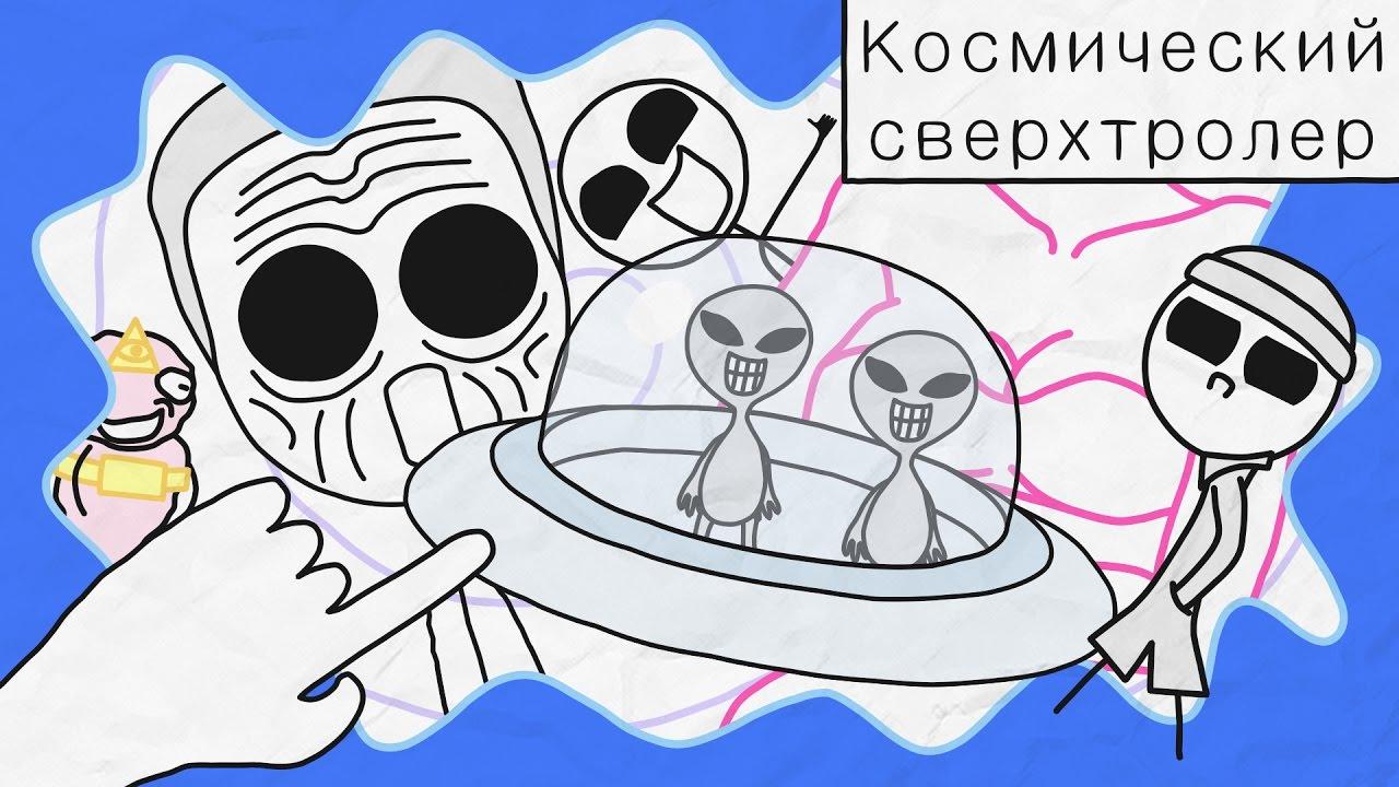 Космический сверхтролер - [Бумага]