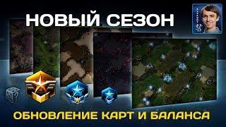 НОВЫЕ КАРТЫ И БАЛАНС: Новый сезон в StarCraft II c Alex007