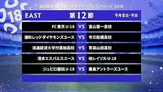 EAST 第12節 ダイジェスト【高円宮杯 JFA U-18サッカープレミアリーグ 2018】