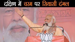 Election updates । भाजपा उम्मीदवार की कार में EVM मिलने पर घमासान । EVM Controversy in Assam
