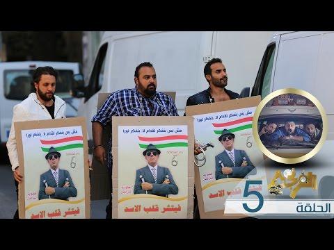 Al Frenga - Season 02 | الفرنجة - الموسم الثاني - الحلقة الخامسة - الإنتخابات - الجزء الثاني