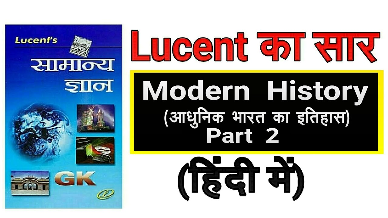 Lucent का सार || आधुनिक भारत का इतिहास || Modern History of India || Lucent  summary- Part 2