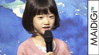 佐々木みゆ、撮影で大変だったのは「最初からありません」 映画「万引き家族」試写イベント4