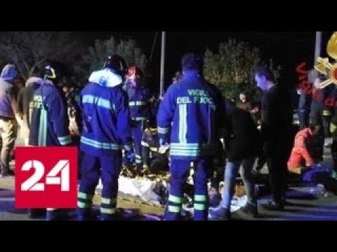 Давка на рэп-концерте в Италии унесла жизни 6 человек, более 100 пострадали - Россия 24