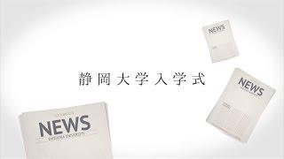 【NEWS ダイジェスト】平成29年度静岡大学入学式 2017/04/04
