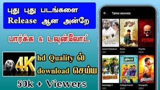 How to download Tamil New Movie Hd Quality All In App தமிழ் திரைப்படங்களை டவுன்லோட் செய்ய சிறந்த App