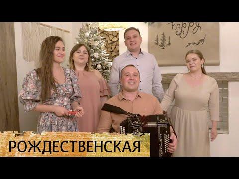 Рождественская песня под гармонь - Ансамбль ПТАШИЦА