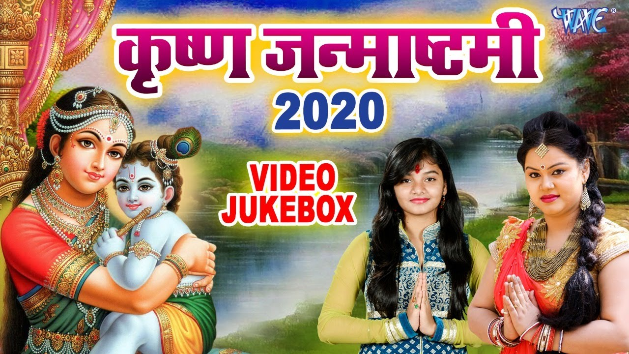 #कृष्ण जन्माष्टमी 2020 : नॉनस्टॉप कृष्ण जी के सुंदर भजन 2020 | #Janmashtami New Krishna Bhajans 2020