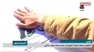 الحوثيون يحولون المولد النبوي إلى موسم فساد ونهب سلالي | تقرير يمن شباب