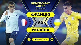 Франція Україна Відбір на Чемпіонат світу Скорофутбол