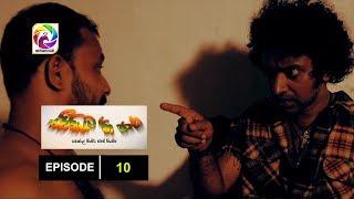 Parisiyata Yana Para Episode 10 | පැරිසියට යන පාර | සෙනසුරාදා සහ ඉරිදා රාත්රී 9.25 ට... Thumbnail