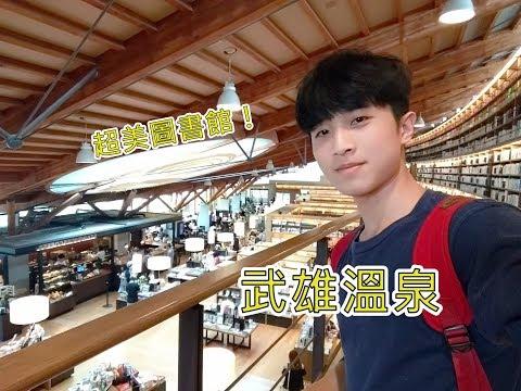 武雄溫泉,超美圖書館!【上集】《 VLOG 》✈ 日本.佐賀遊學