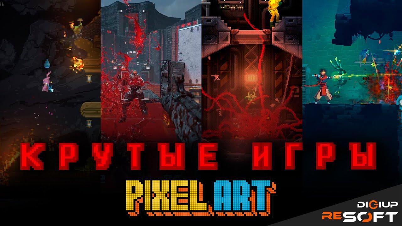 Новые крутые игры в PixelArt стиле